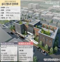 염치읍 송곡리 일원, '도시재생 인정사업' 공모 선정