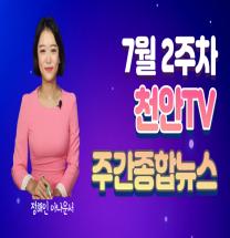 7월 2주차 천안TV 주간종합뉴스