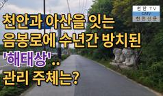 [천안TV] 음봉로에 방치된 '해태상'..관리 주체는?