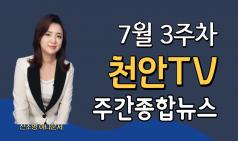 7월 3주차 천안TV 주간종합뉴스