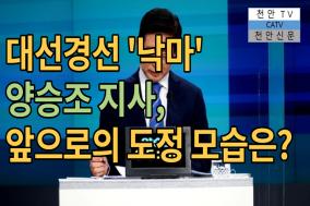 대선경선 '낙마' 양승조 지사, 앞으로의 도정 모습은?