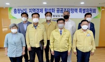 충남도의회 공공조달특위, 지역업체 살리기 본격 돌입