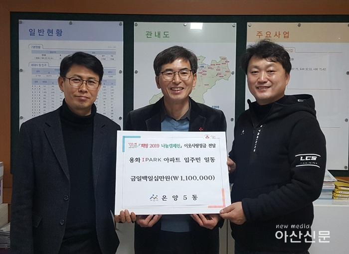3. 용화아이파크 입주자대표회의, 온양5동 성금전달.jpg