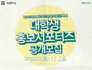 5. 성웅이순신축제 홍보서포터즈-복사.pdf_page_1 (2).jpg