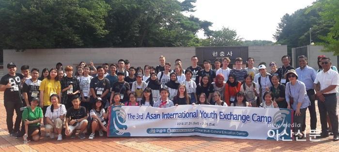 3.2018 제3회 아산시 국제청소년캠프 단체사진.jpeg