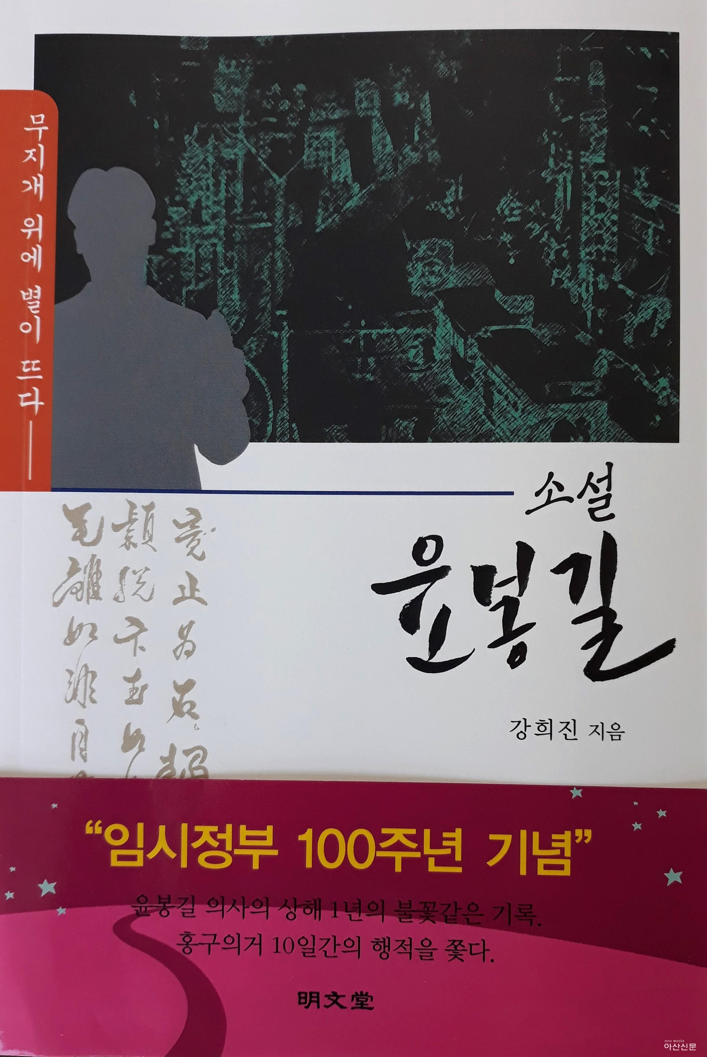 소설 윤봉길 표지.jpg