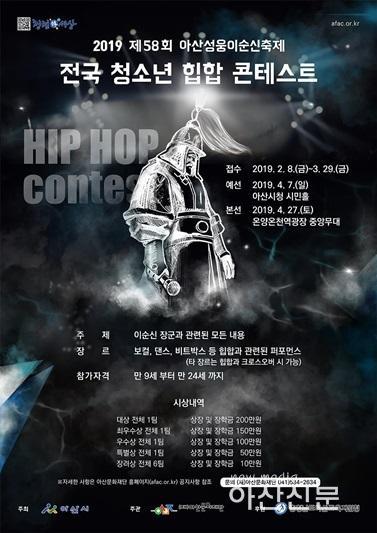 6. 포스터(2019전국청소년힙합콘테스트).jpg